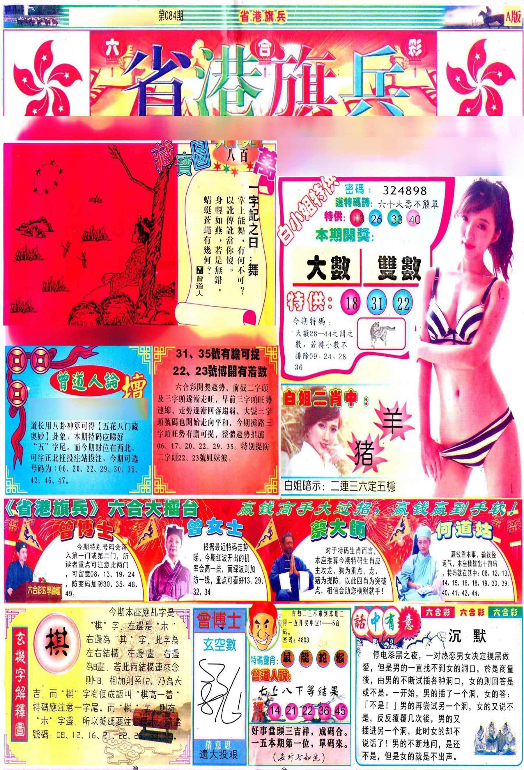 084期彩道A(保证香港版)