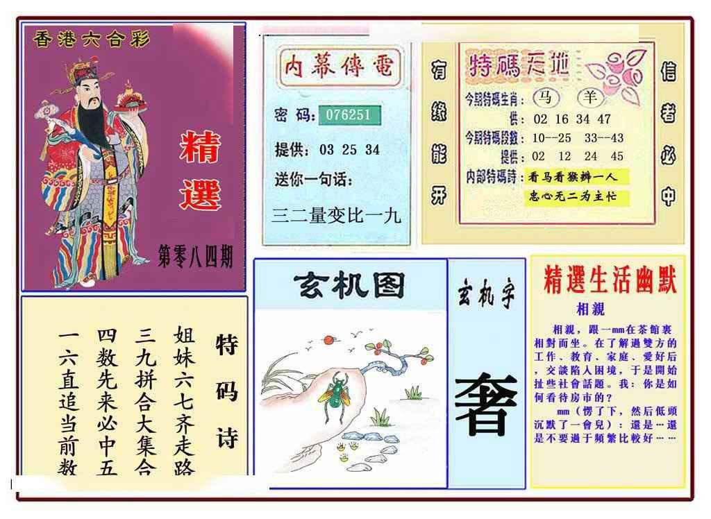 084期马经精选(新图)