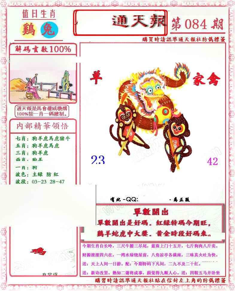 084期马经通天报(另版)