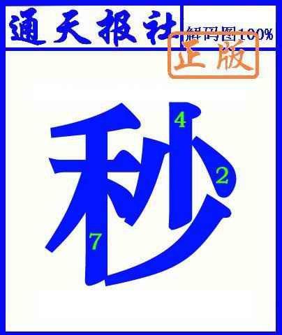 084期通天报解码图(另版)