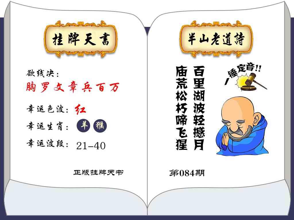 084期挂牌天书(新图)