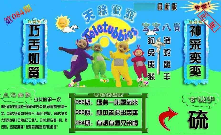 084期新天线宝宝(2006一版)