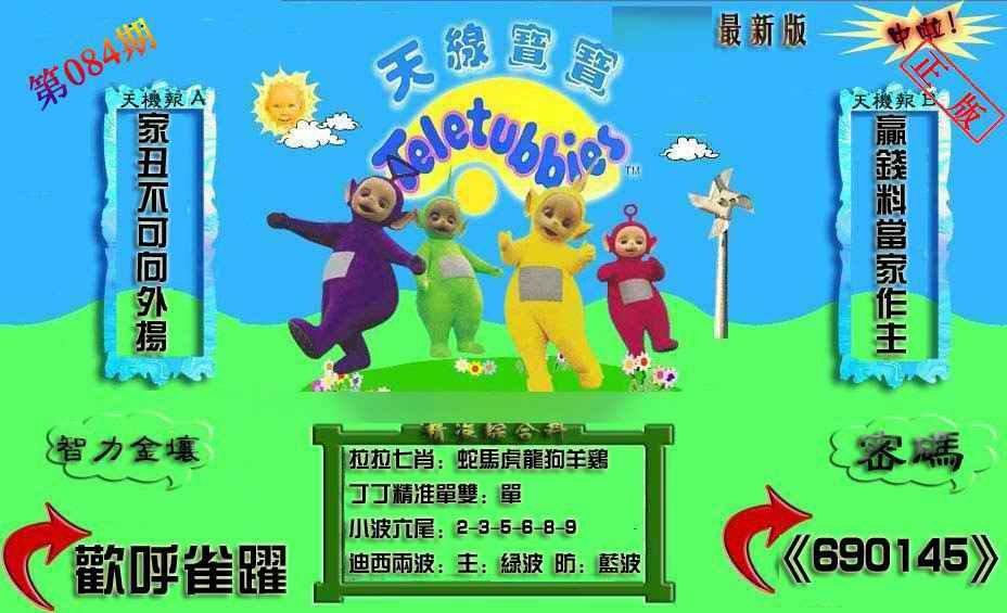 084期新天线宝宝(2006三版)
