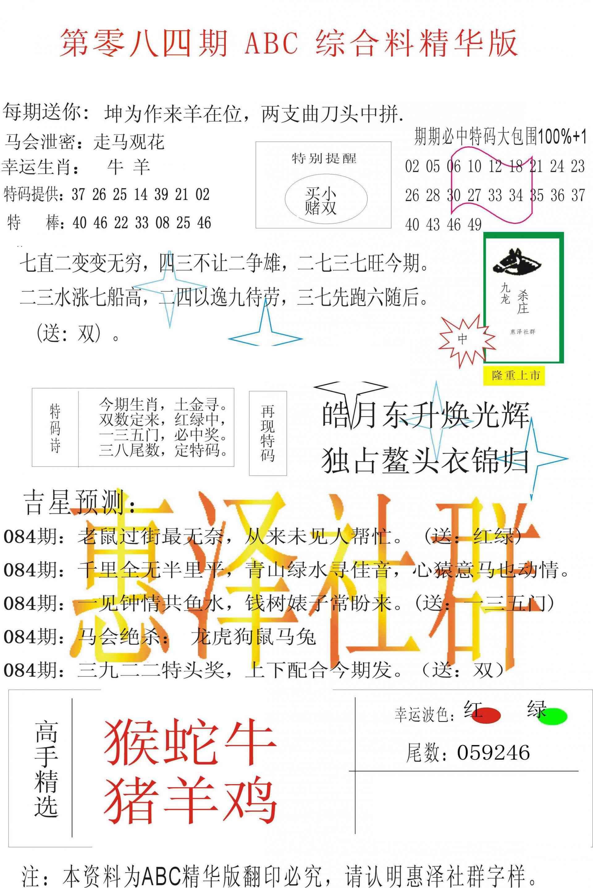 084期ABC综合正版资料