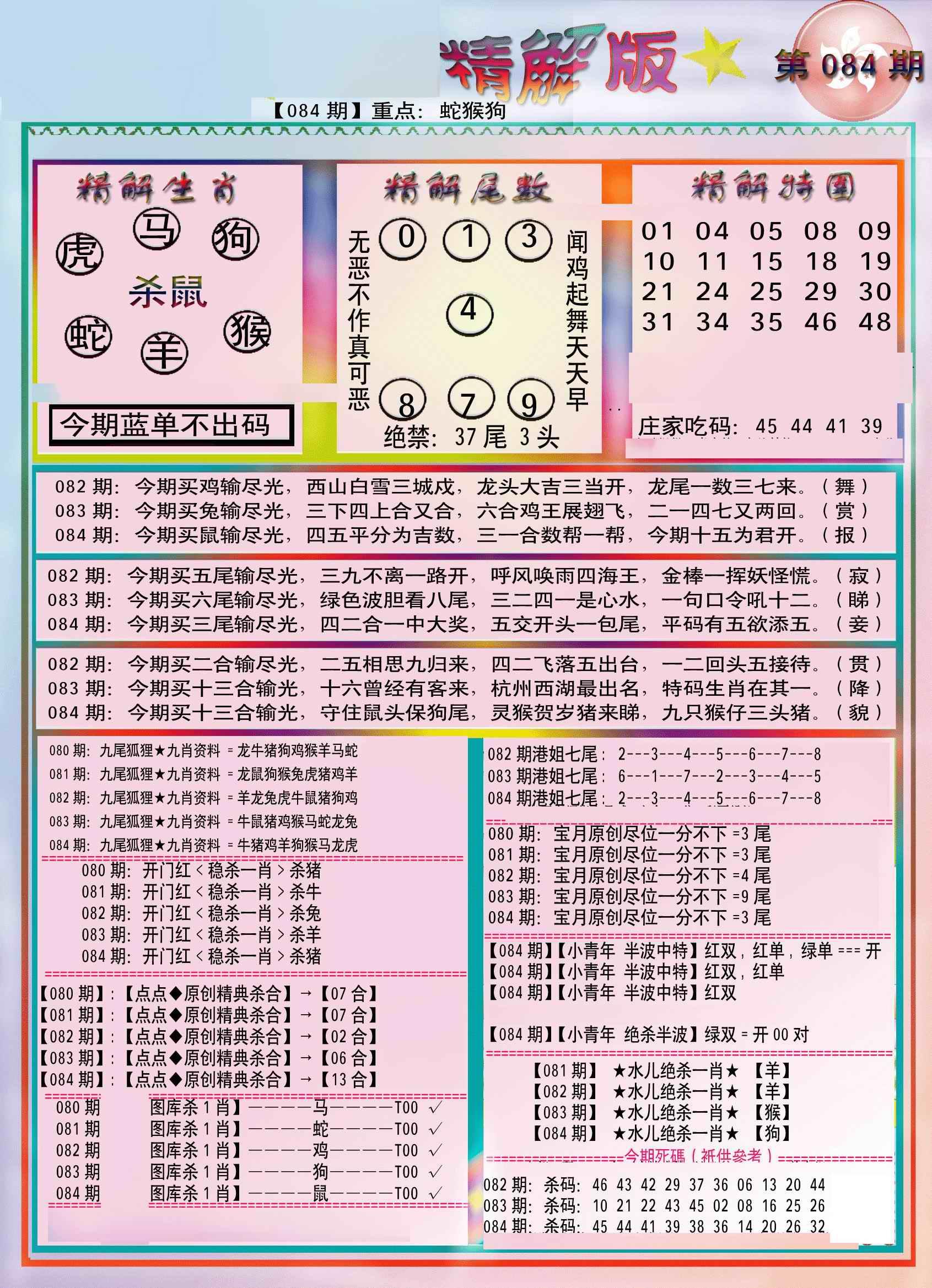084期精解版-彩