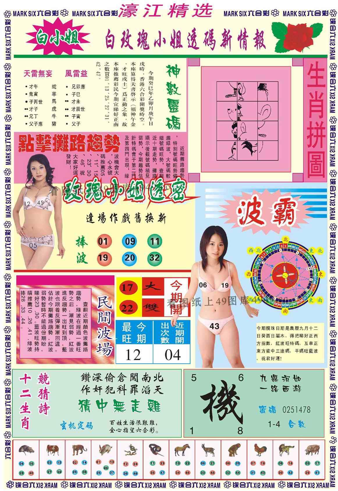 085期濠江精选B