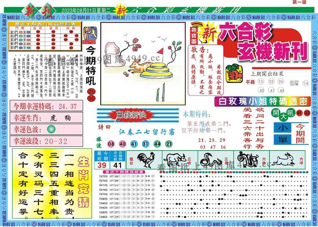 085期新六合彩特码新刊A