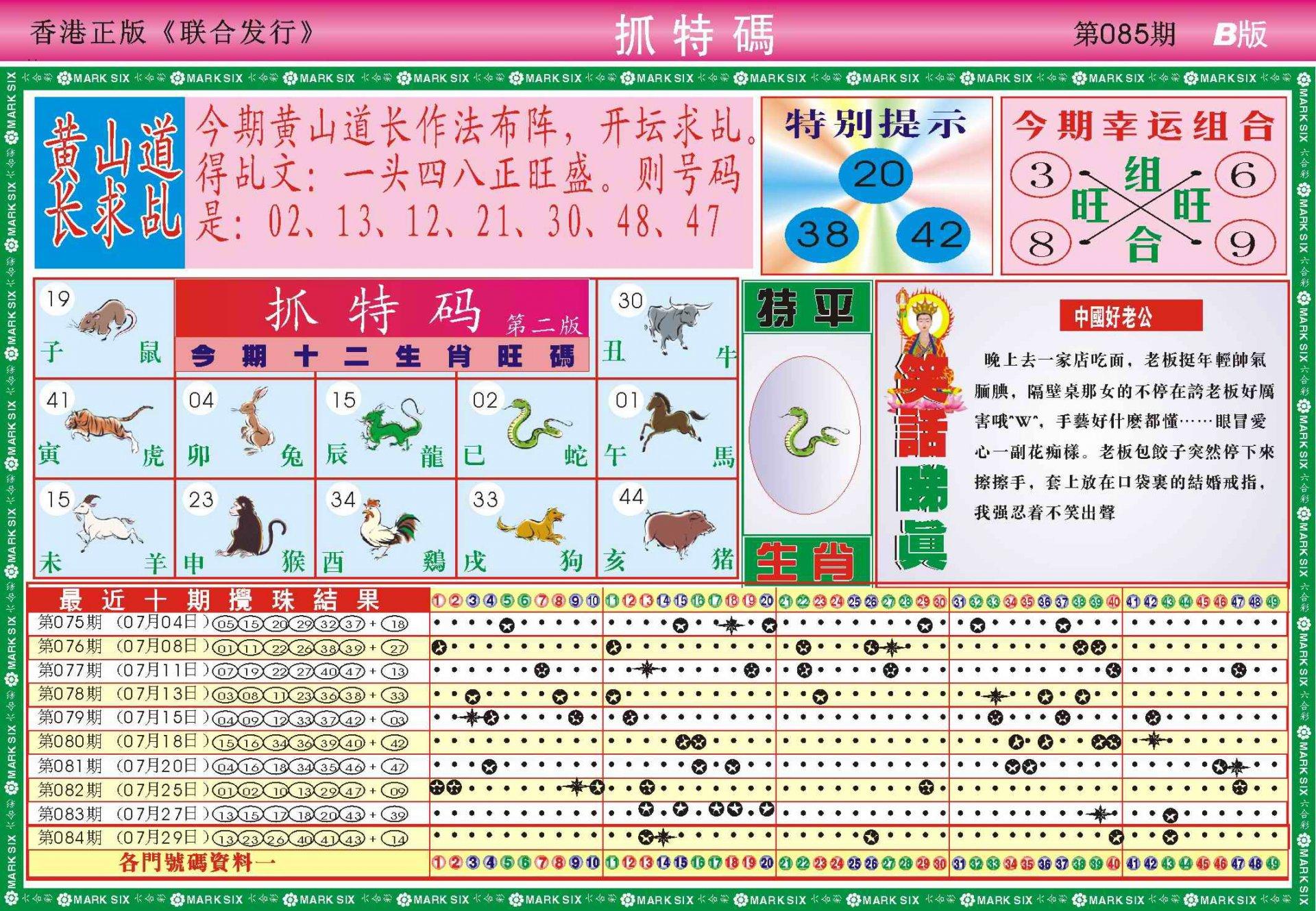 085期118抓特码B(新图)