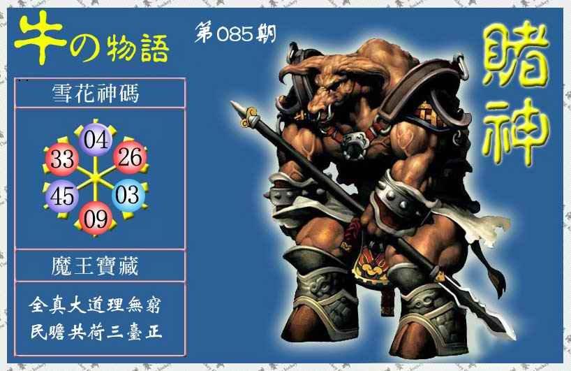 085期赌神牛报(信封)