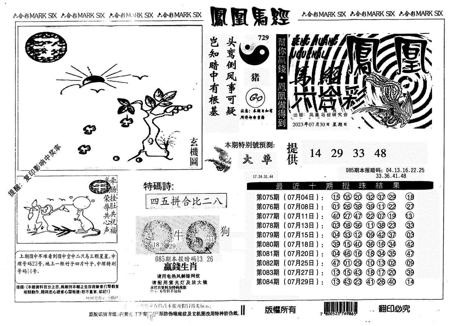 085期另版凤凰马经