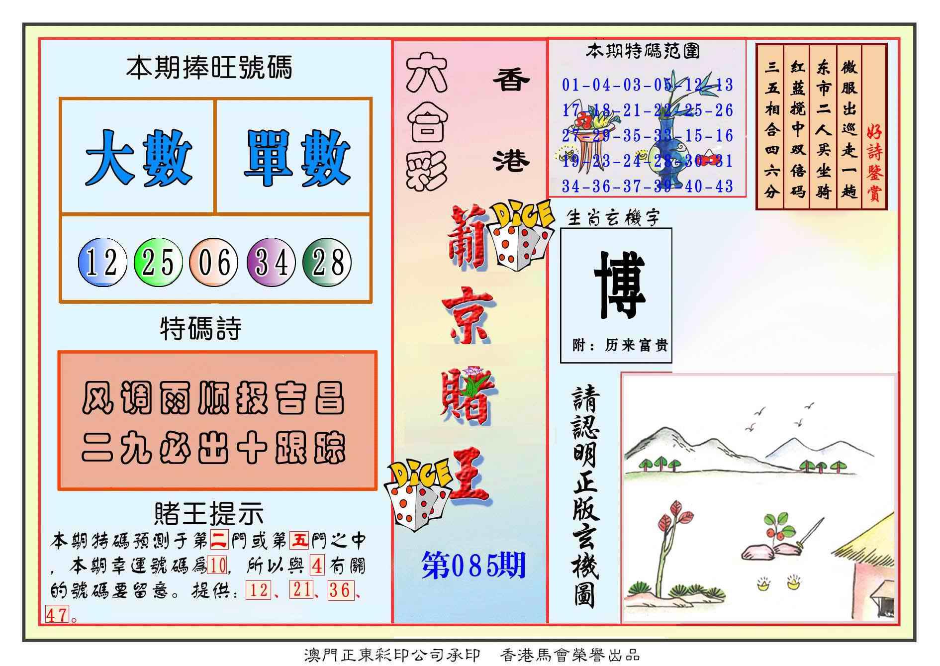 085期葡京赌王彩