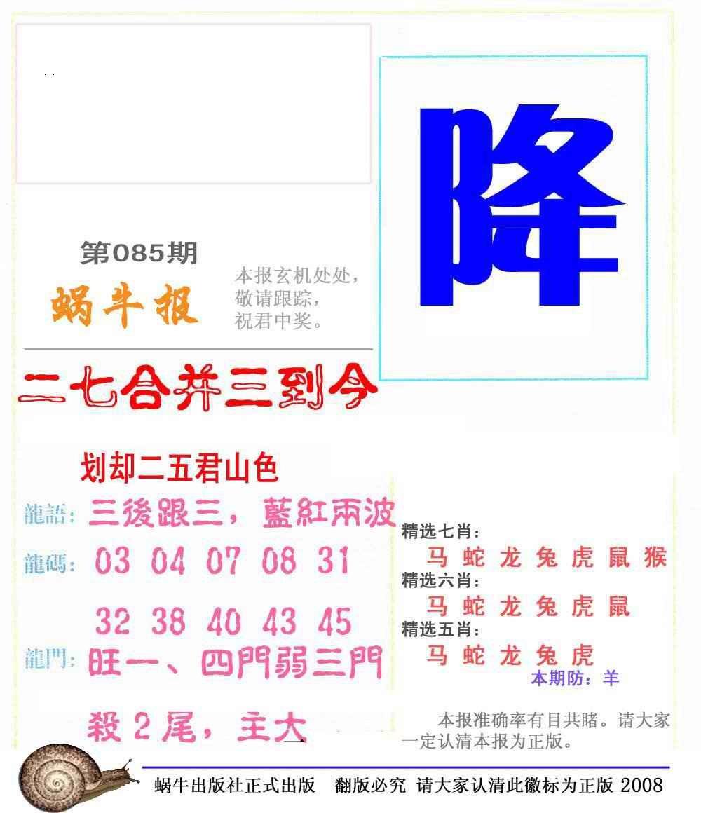085期蜗牛彩报(正版)