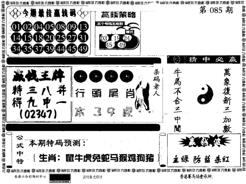085期香港赢钱料