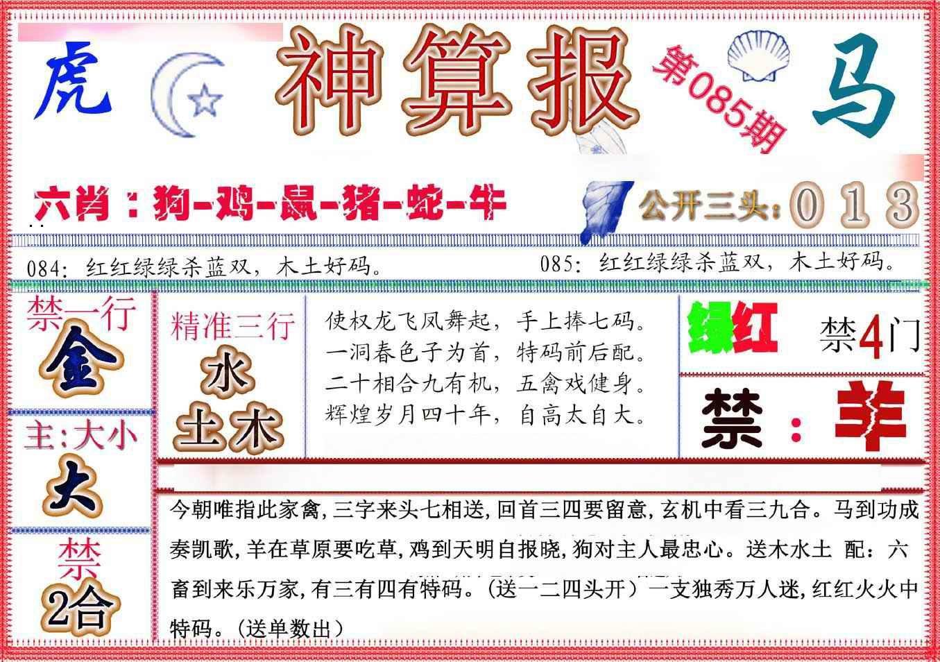 085期神算报(新版)