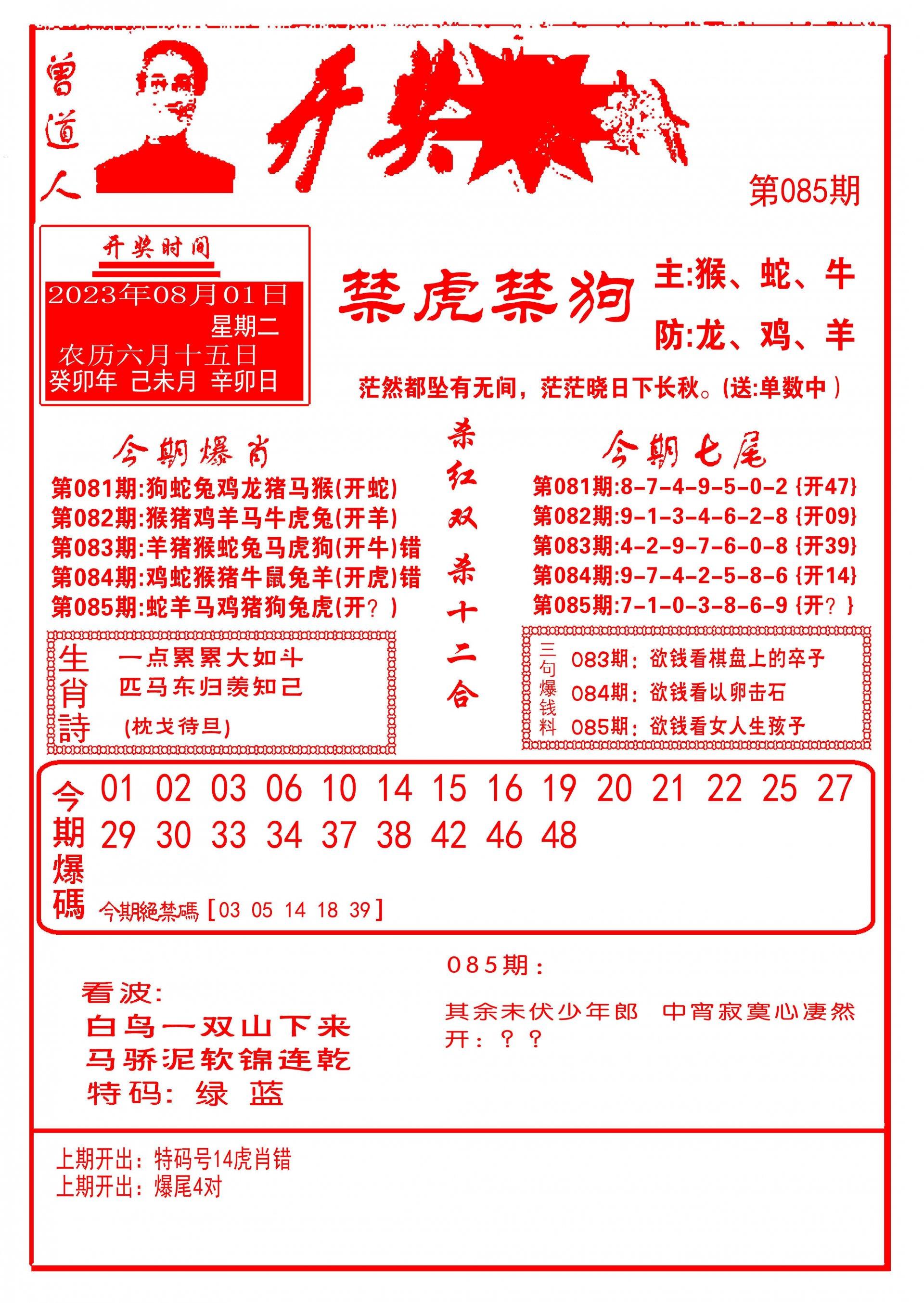 085期开奖爆料(新图推荐)