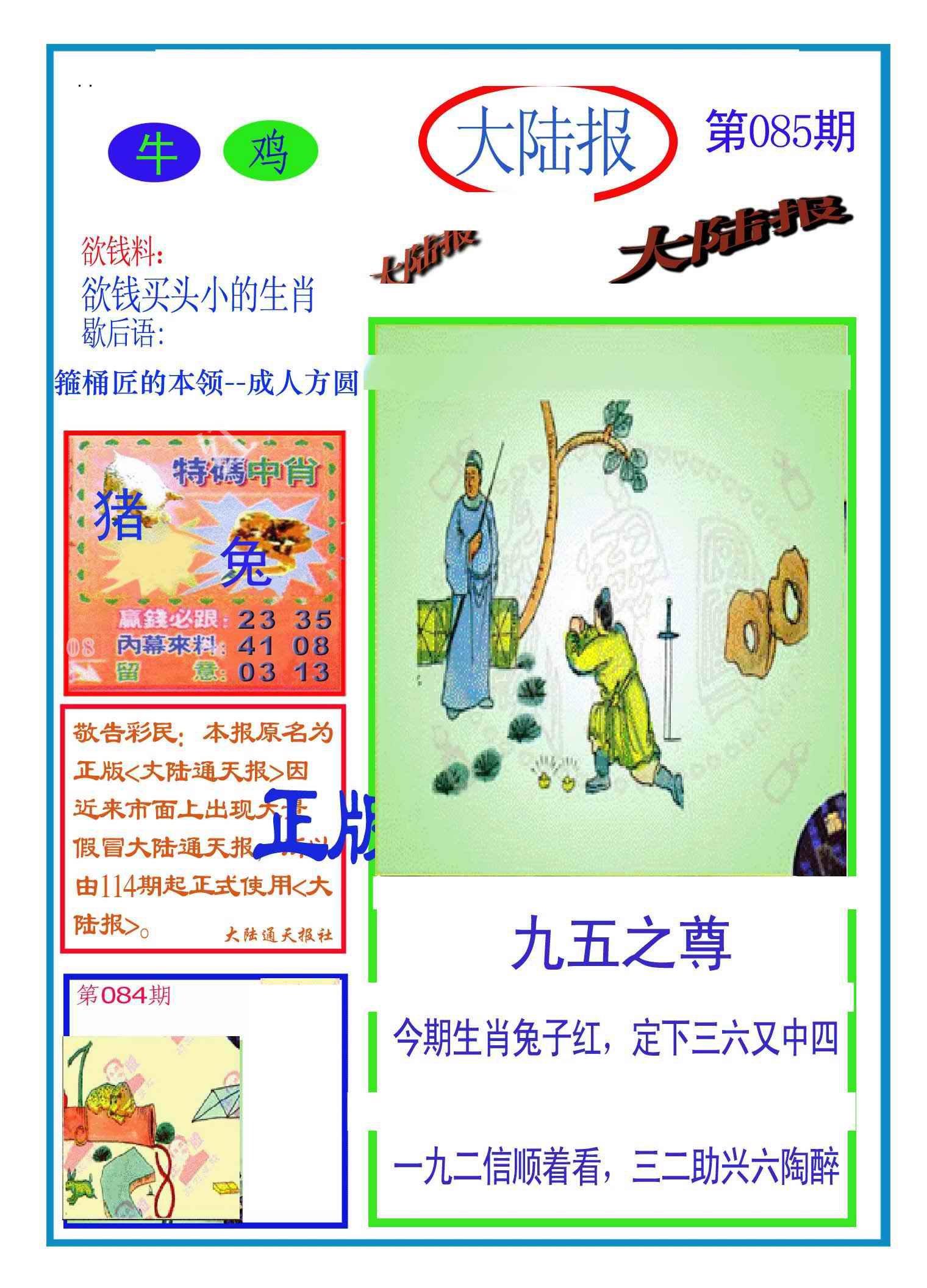 085期大陆报(新图)