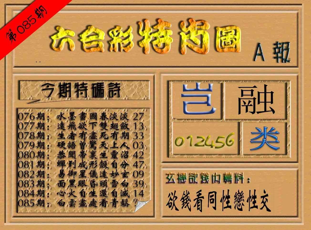 085期六合彩特肖图(A报)
