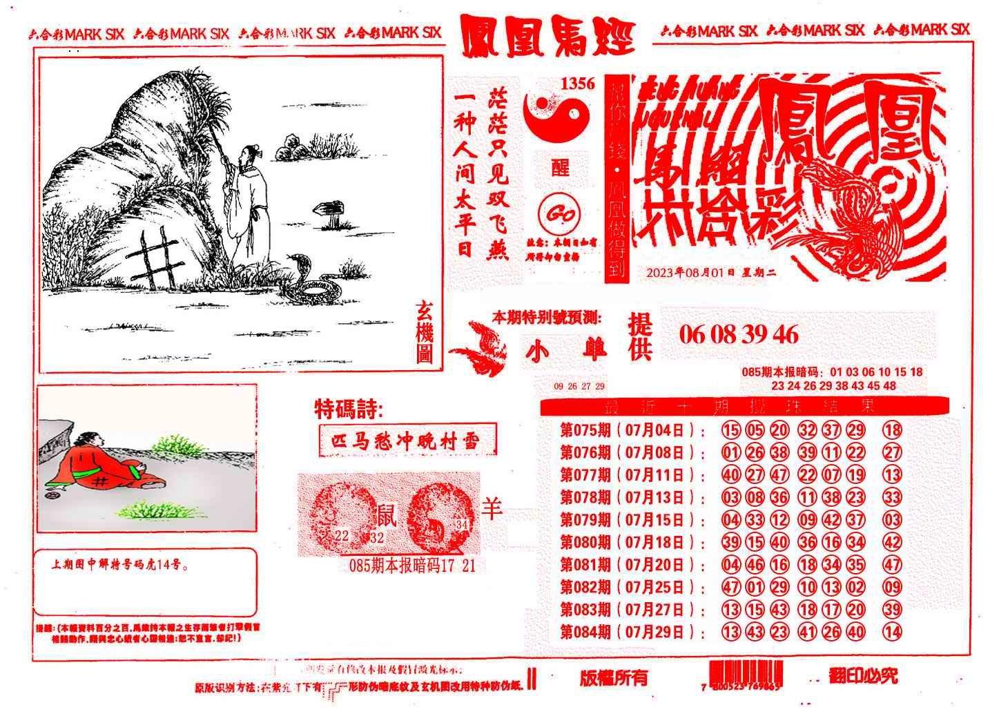 085期凤凰马经(信封)