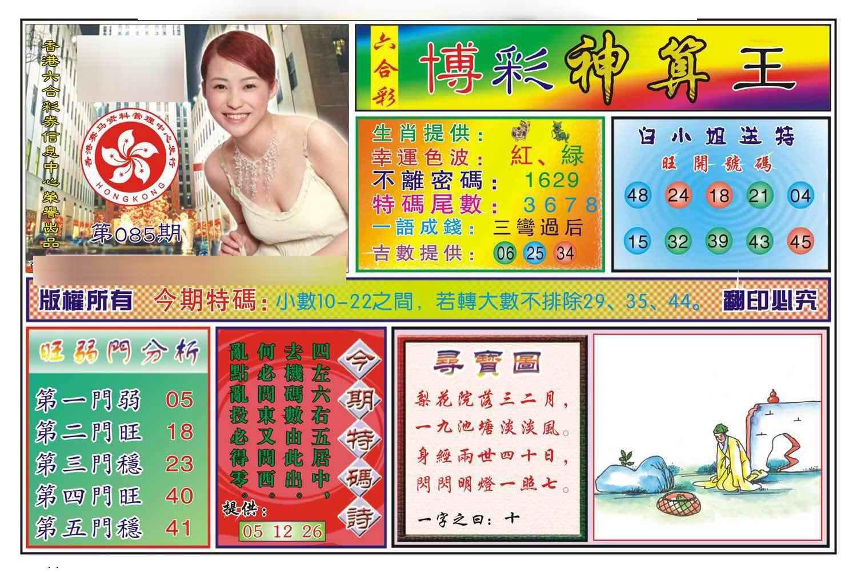 085期博彩神算王(新图)