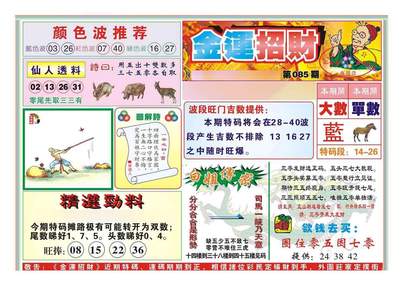 085期金运招财(新图)
