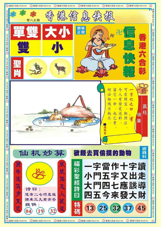 085期香港信息快报A(新)