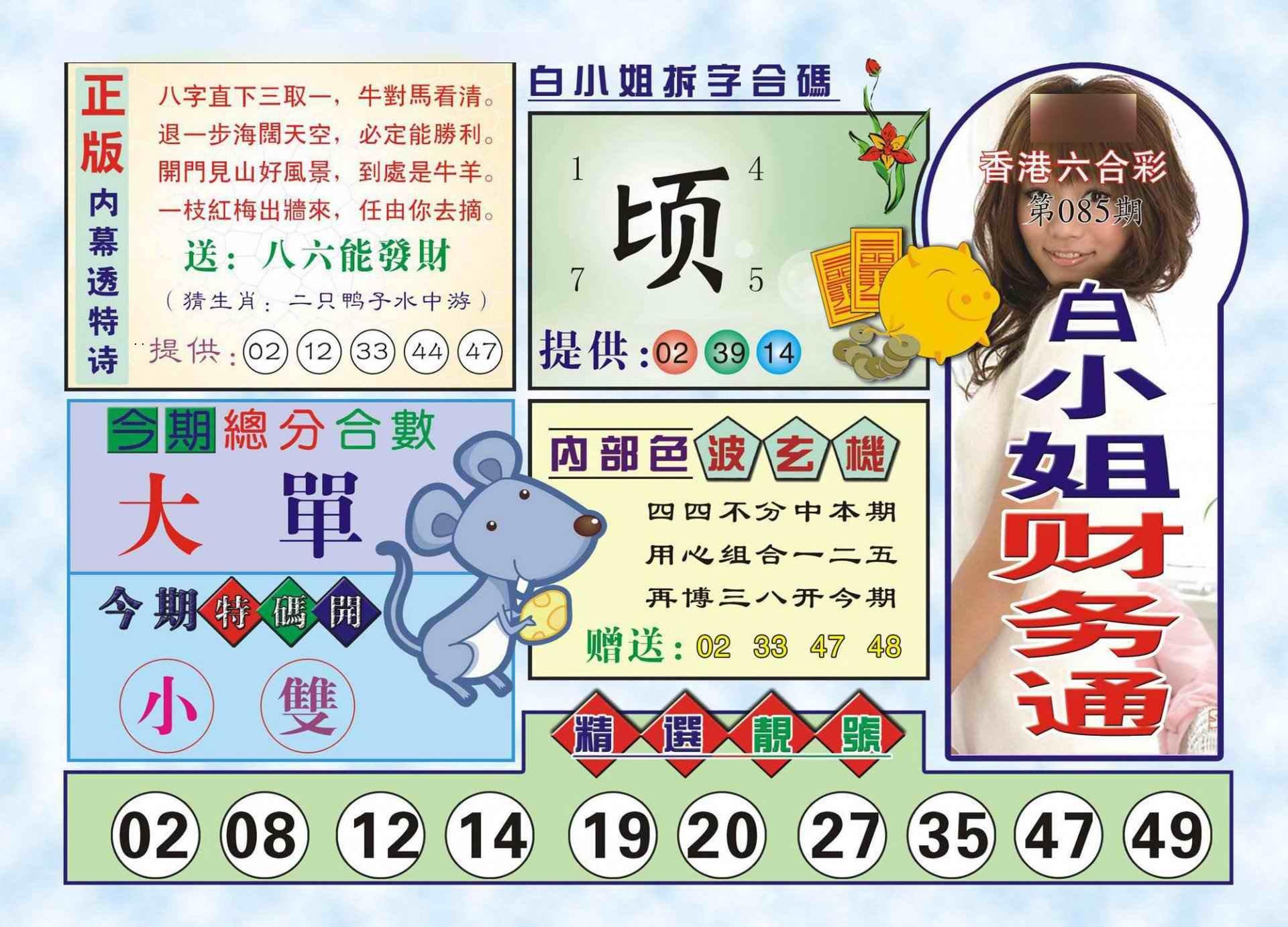 085期白小姐财务通(新图)