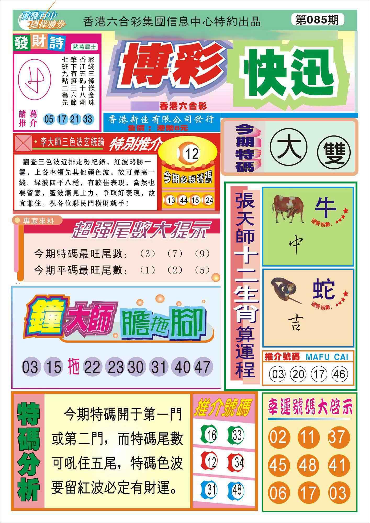 085期香港博彩快迅(新图)