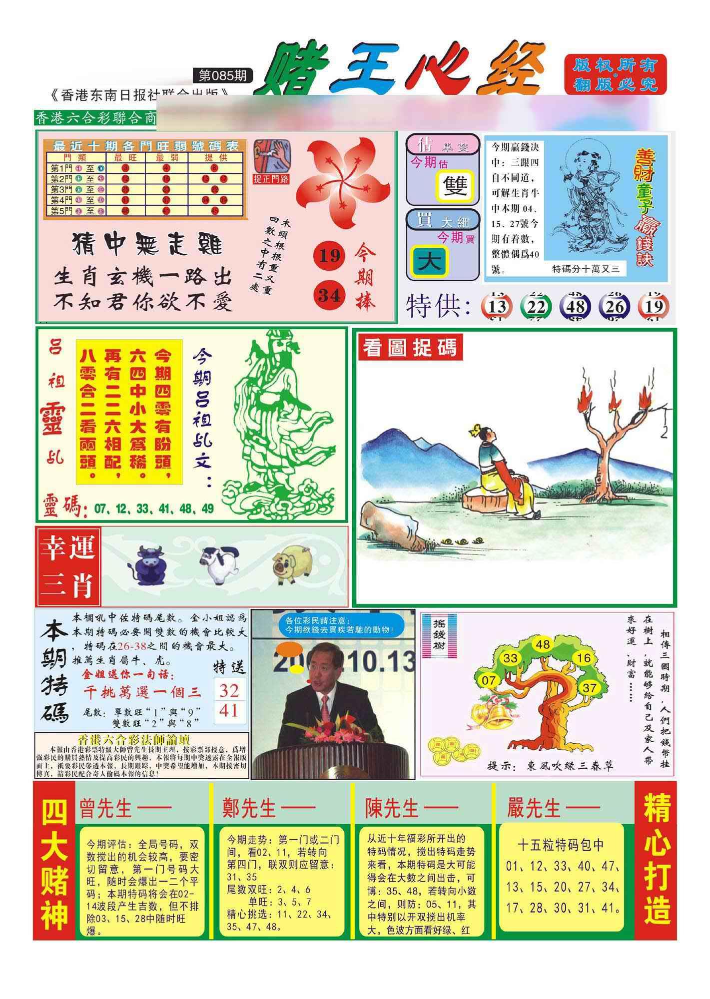 085期香港赌王心经(新图)