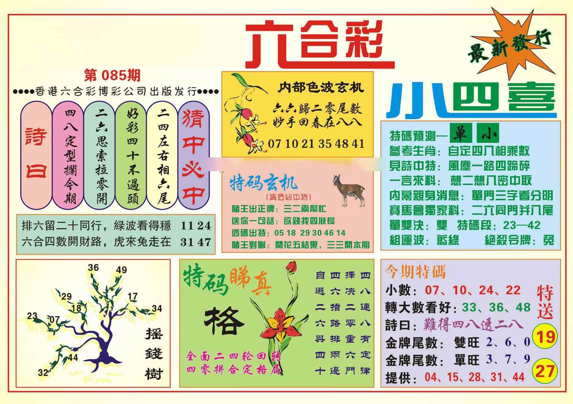 085期香港小四喜(新图)