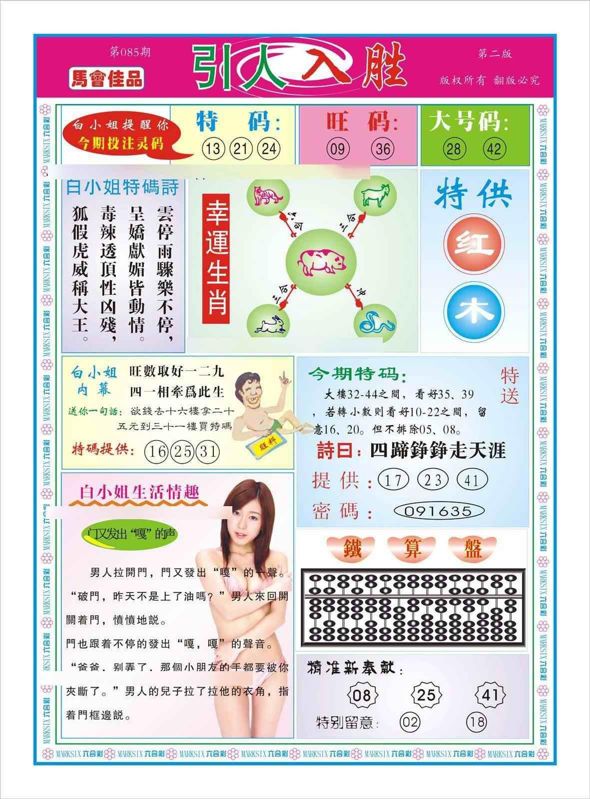 085期引人入胜B(新图)