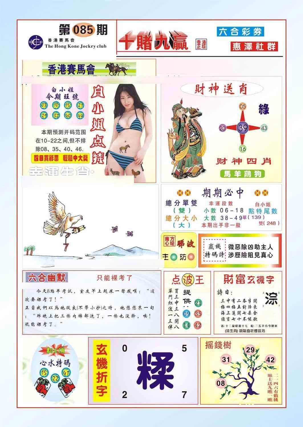 085期十赌九羸(新图)