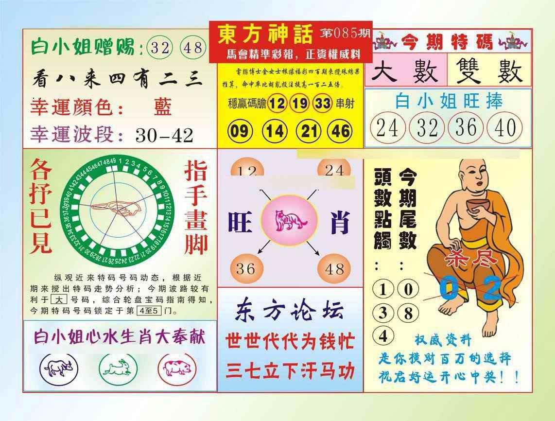 085期东方神话(新图)