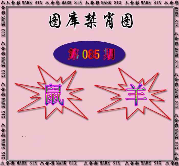 085期红姐统一禁肖图