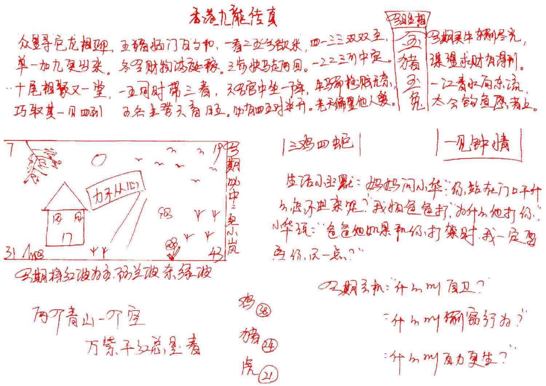 085期九龙传真(手写)