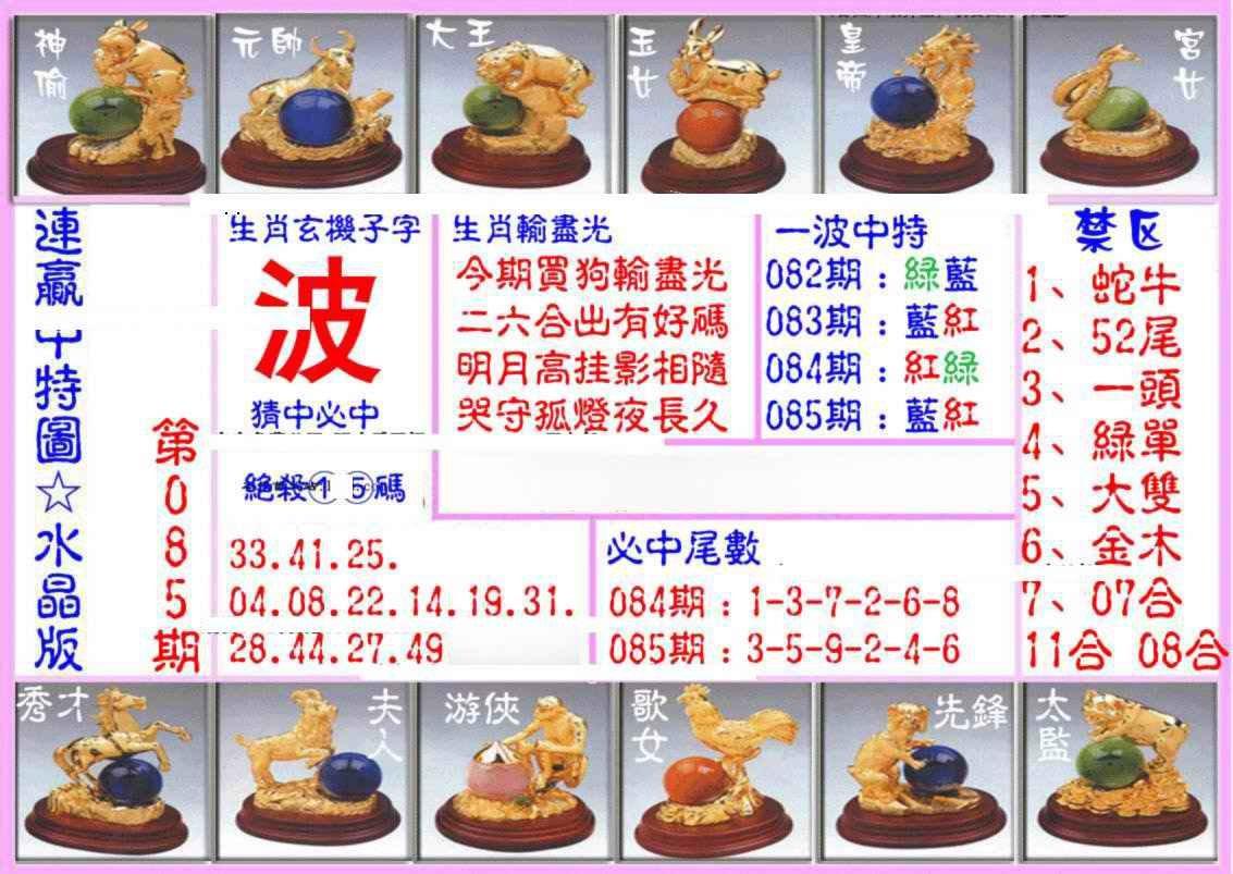085期连赢中特图(水晶版)