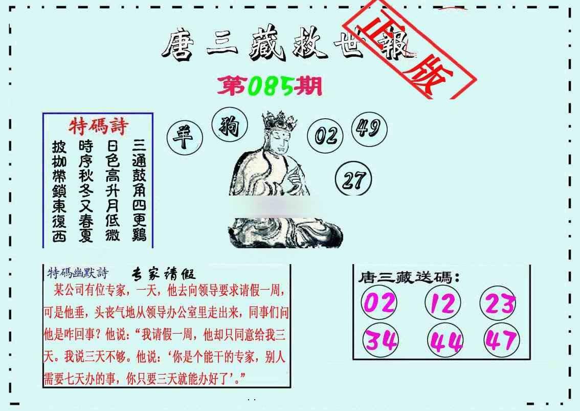 085期唐三藏救世报