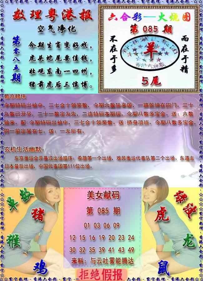 085期粤港报