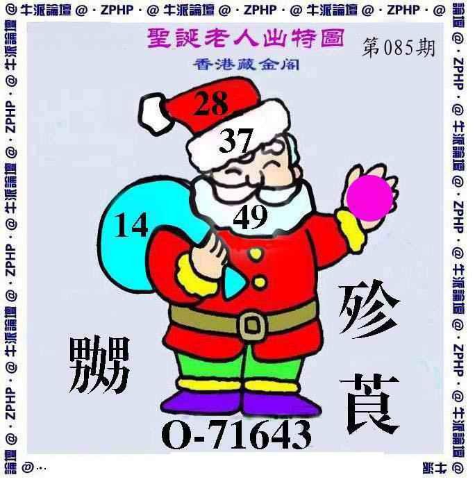 085期牛派圣诞报