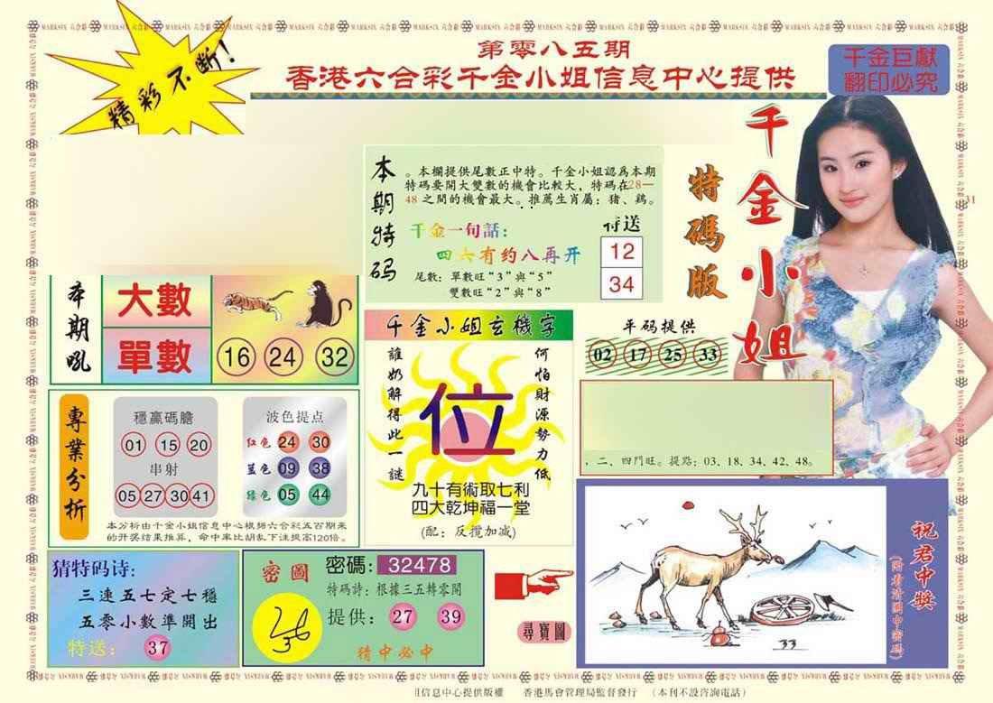 085期(新版)千金小姐A