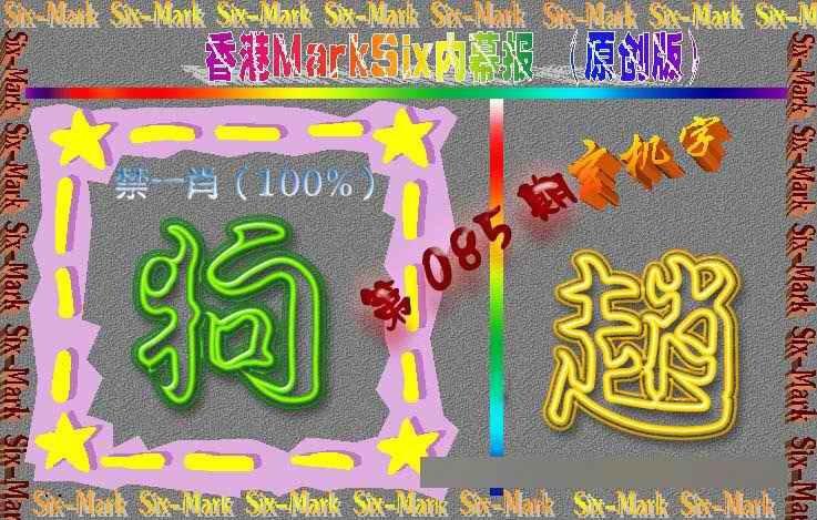 085期赛马会内幕报(原创版)