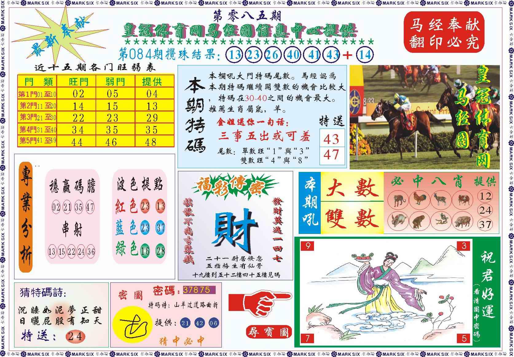 085期皇冠体育网马经图记录
