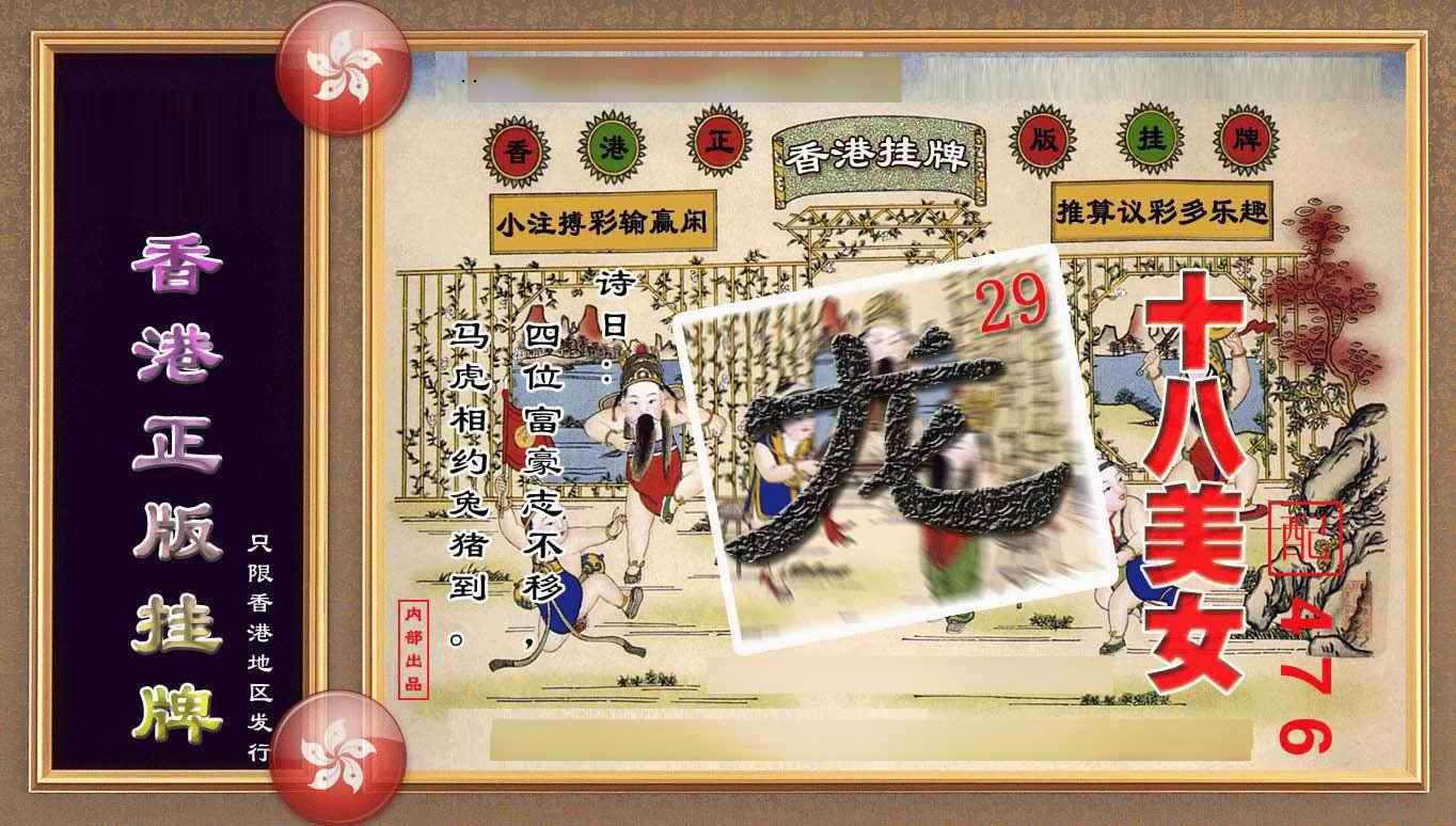 085期香港正版挂牌(另版)