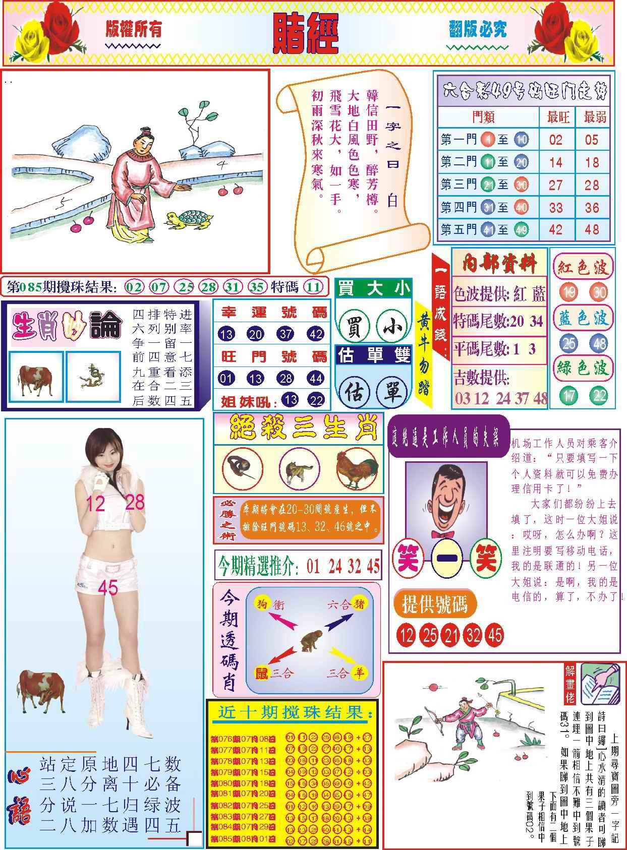 086期118赌经(新图)