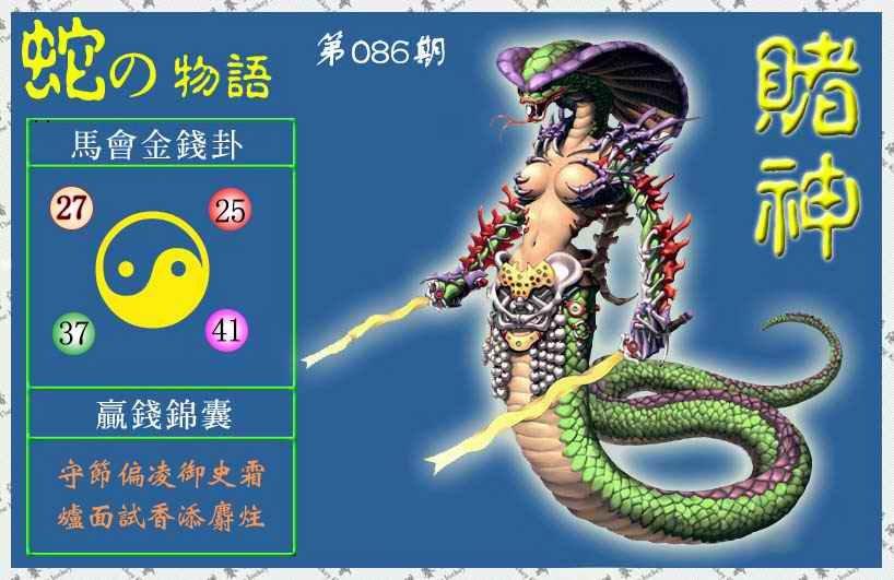 086期赌神蛇报(信封)