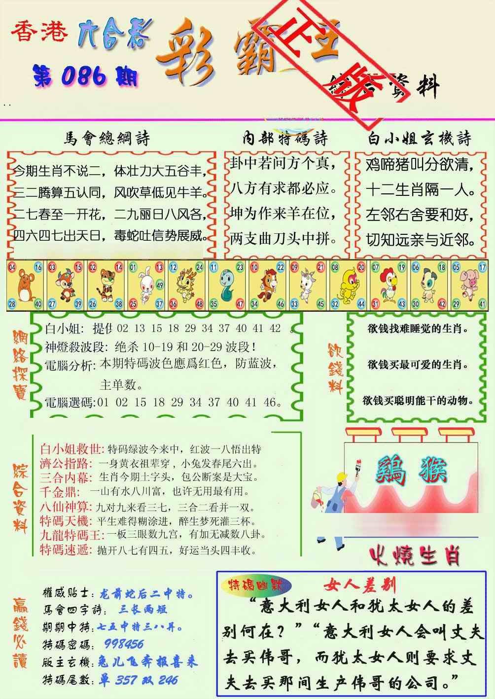 086期精装彩霸王