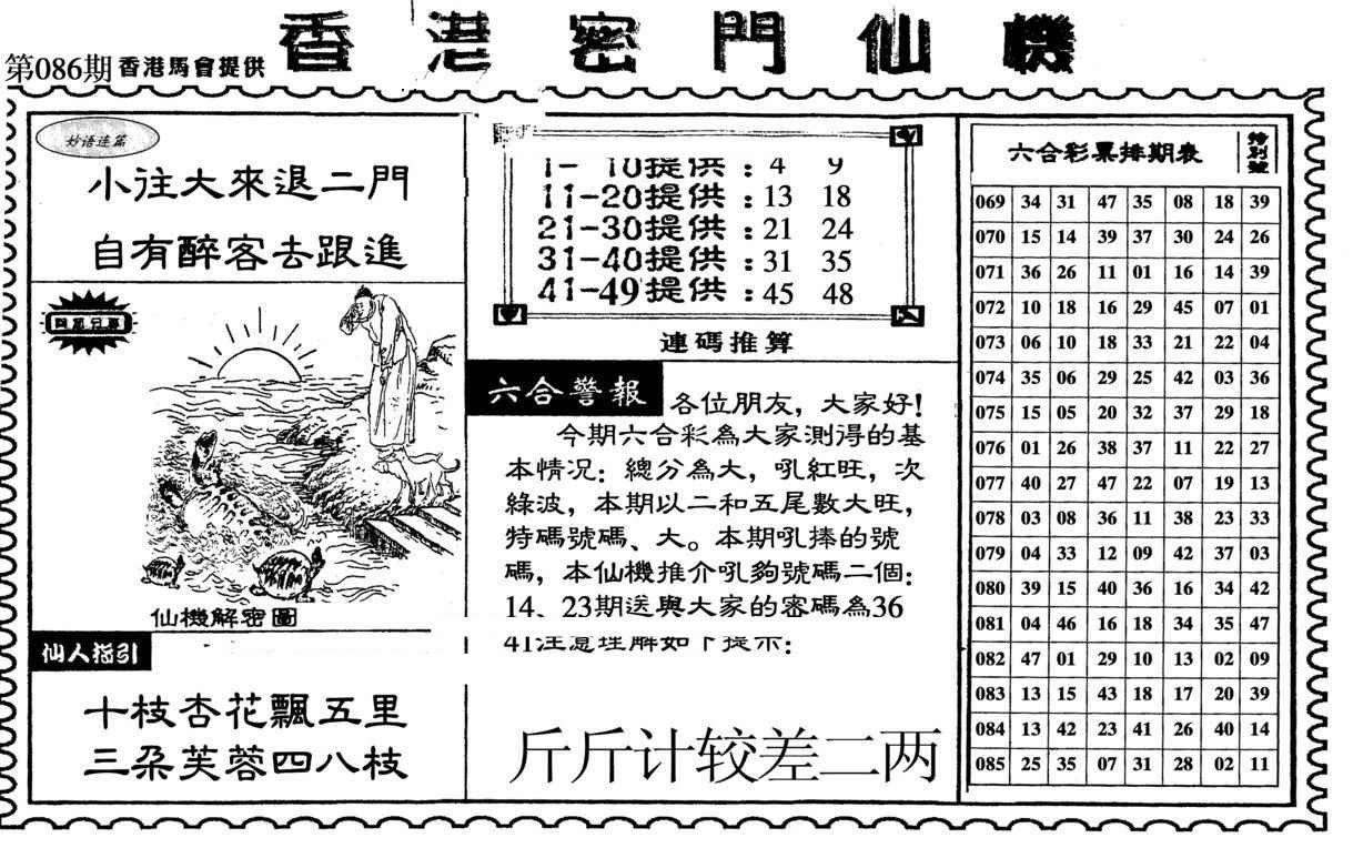 086期新香港密门仙机
