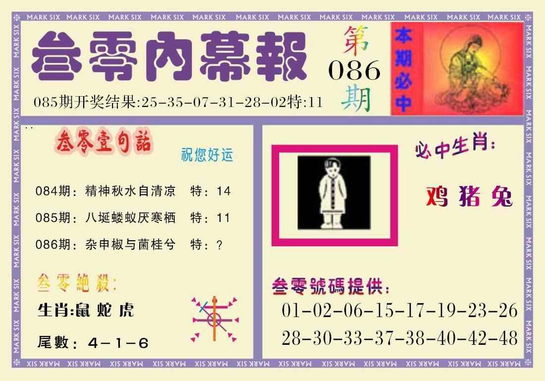 086期叁零内幕报