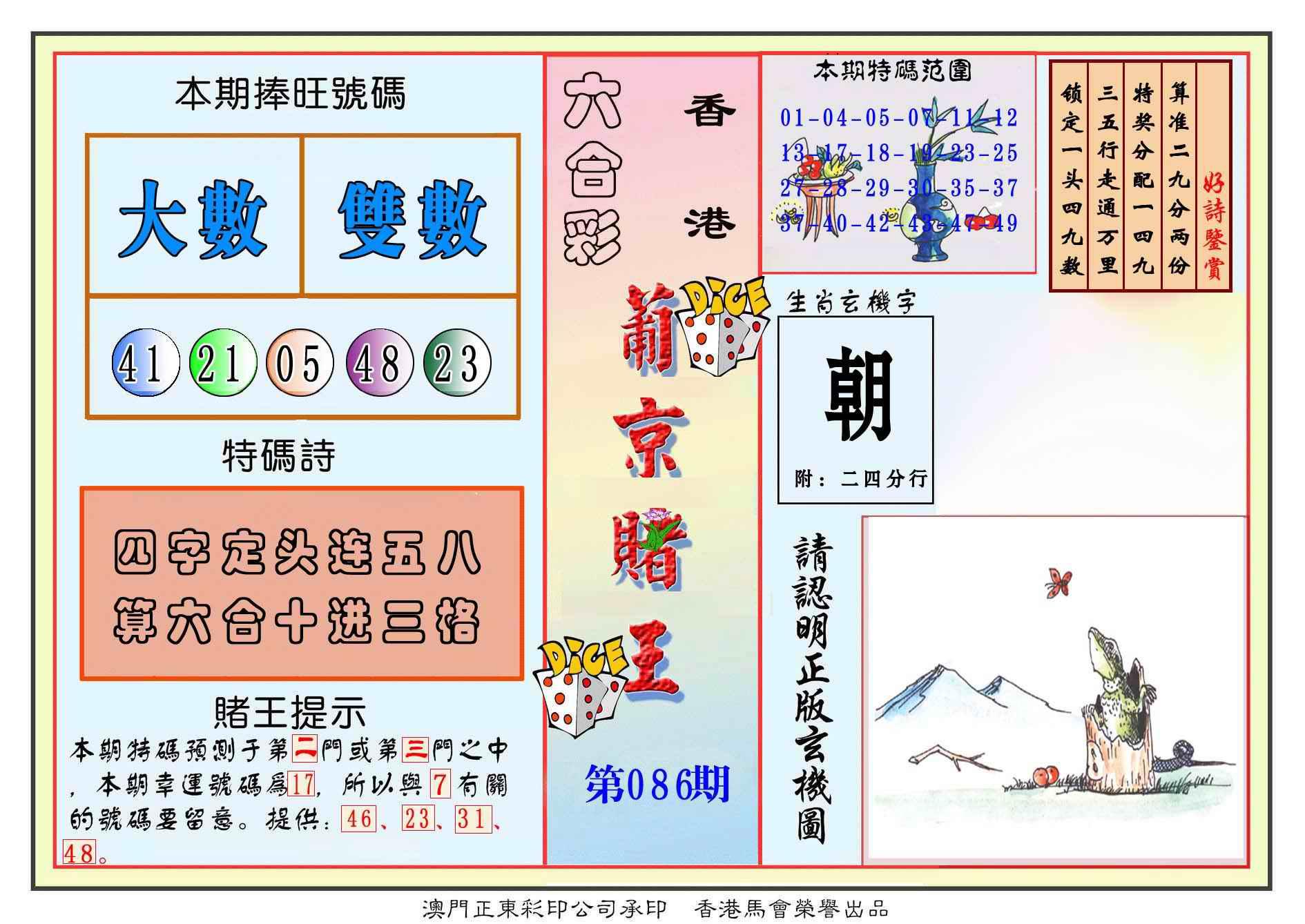086期葡京赌王彩
