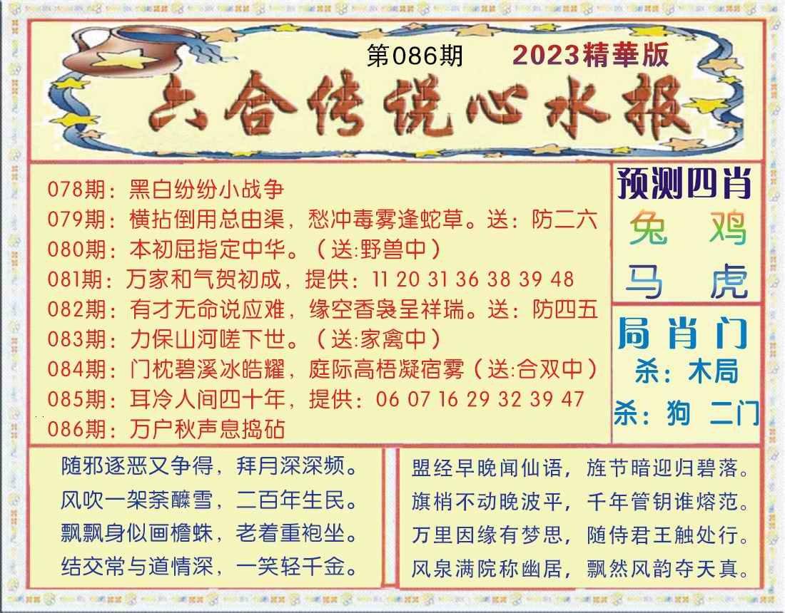 086期六合传说(玄机版)