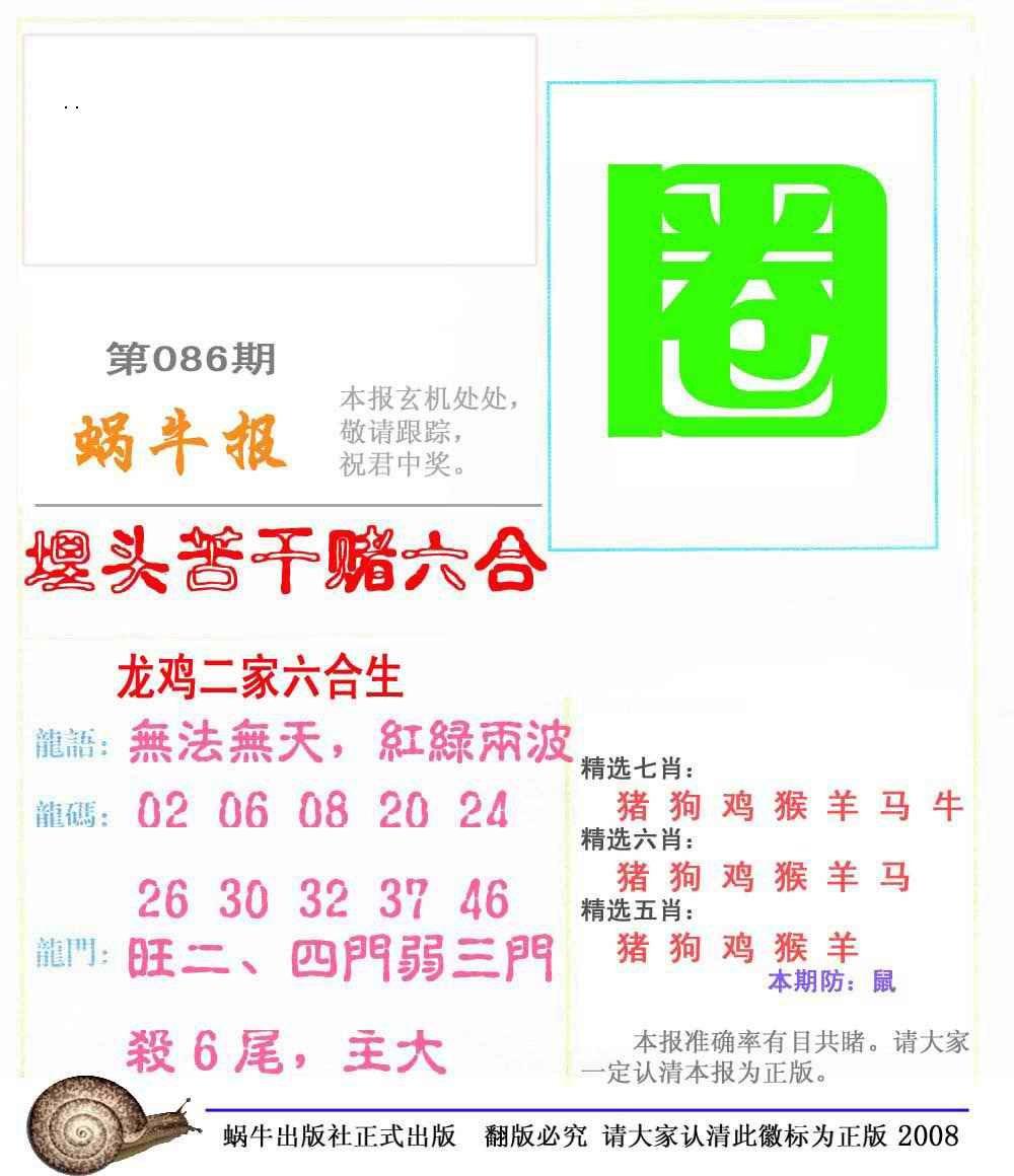 086期蜗牛彩报(正版)